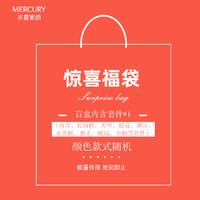 MERCURY 水星家纺  床品套件盲盒 1.2m