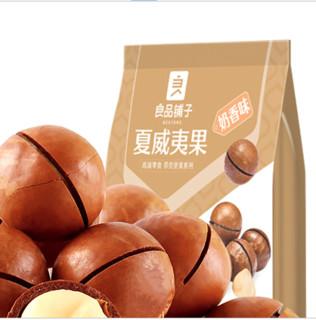 liangpinpuzi 良品铺子 夏威夷果 奶香味 120g*2袋