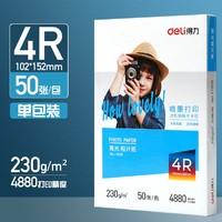 deli 得力 11828 4R 6英寸 230g高光面照片纸 50张/盒