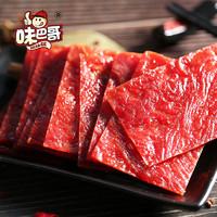 味巴哥 猪肉脯自然片 300g
