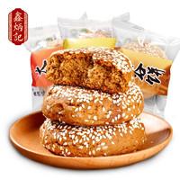 鑫炳记  山西特产太谷饼 1500g