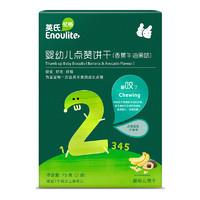 Enoulite 英氏 婴幼儿点赞饼干 香蕉牛油果味 75g