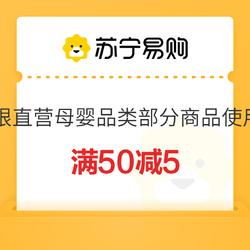 苏宁 国际直营母婴 满50减5 可叠加云券