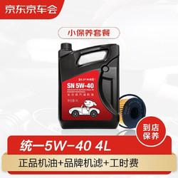 统一机油汽车小保养套餐+品牌机滤+工时 全合成 5W-40 SN级 4L