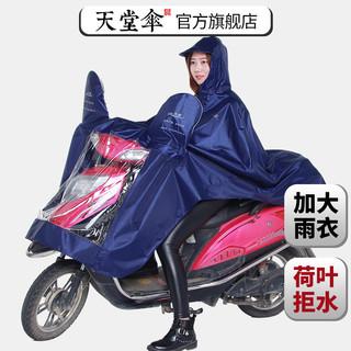 天堂伞摩托车电动车雨衣双人加大加厚电瓶车男女骑行雨披安全反光