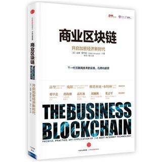 商业区块链 开启加密经济新时代 中信出版社