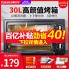格兰仕电烤箱家用小型烘焙多功能全自动30升大容量官方旗舰店K11