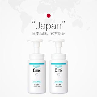 日本Curel珂润补水保湿洁面泡沫敏感肌洗面奶洁面乳150ml*2瓶男女