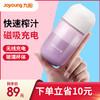 九阳榨汁机迷你水果汁机便携式家用料理机小型多功能充电动榨汁杯(白色)