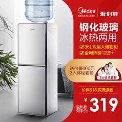 Midea 美的  美的饮水机立式家用全自动制冷上置桶装水冷热饮水机办公室官方