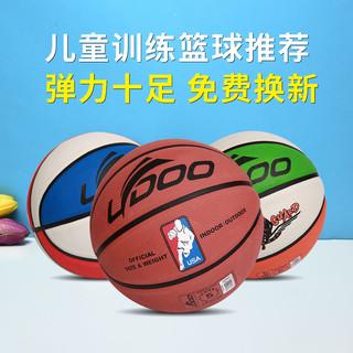 篮球正品3号幼儿园专用4儿童5成人6学生水泥地7耐磨橡胶训练蓝球
