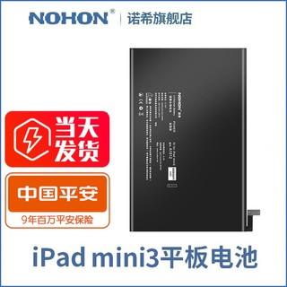 NOHON 诺希 诺希IPadmini3电池A1599全新苹果平板电脑大容量电板换官网正品