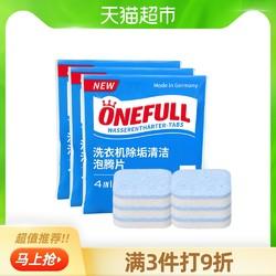 锦怡 洗衣机槽清洗剂污渍神器滚筒消毒杀菌清洁块泡腾片