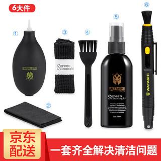 WATASHI 德甲士 德甲士电脑笔记本单反相机清理清洁套装工具镜头笔布气吹清洗液剂