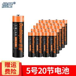Double Power 倍量 五号碳性电池 20粒装