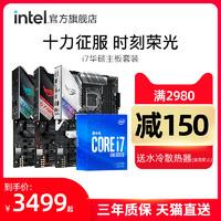 intel/英特尔酷睿i7-10700k/11700K搭华硕Z490-A/P/E/F主板 11700KF盒装CPU 板U套装旗舰店(无内存、i7-10700F搭华硕B460-F GAMING、标准配置、B460)
