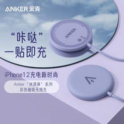 Anker 安克  Anker安克 苹果无线充电器 Magsafe磁吸充电快充 适苹果iPhone12