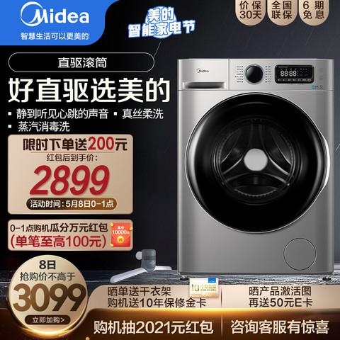 Midea 美的  美的(Midea)滚筒洗衣机全自动 10公斤kg家用大容量直驱变频羽绒服洗真丝柔洗智能家电 单洗滚筒