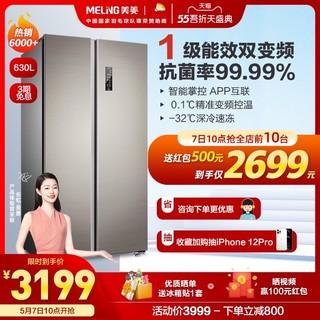 MELING 美菱 BCD-630WPUCX 对开门冰箱