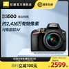 Nikon/尼康 D3500单反照相机入门级新手学生款数码高清旅游旗舰店