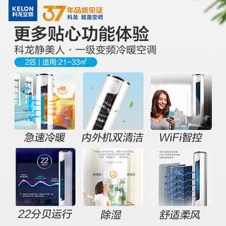 科龙2P一级变频圆柱立式空调节能冷暖家用客厅落地式柜机官方50LV