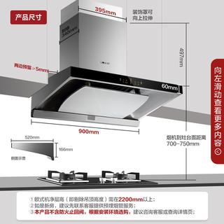 方太EMD15A+HT9BE/TH25B抽油烟机燃气灶套餐烟机灶具官方旗舰店