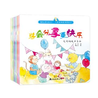 《做内心强大的自己—儿童情绪管理图画书》(全六册)