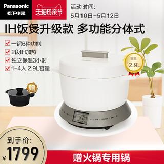 松下IH电饭煲电磁炉N101煮饭煲汤火锅炒菜多功能一体机1-4人2.9L