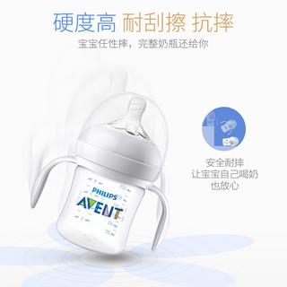 飞利浦新安怡奶瓶婴儿宽口径自然顺畅新生儿带把手瑞士进口PA材质