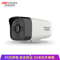 HIKVISION 海康威视 海康威视监控摄像头 摄像机室外监控器户外200/300万 B12HV2 4MM