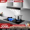 万和X755A顶吸式吸油烟机欧式家用抽油烟机燃气灶自动洗烟灶套餐(天然气、X755A+B9L745ZW  21风力挥手自动清洗+5.2kw烈焰灶)