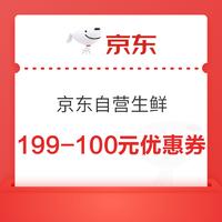 京东自营生鲜199-100券(肉禽蛋奶、方便速食、烘培面点、蔬菜水果、海鲜水产)