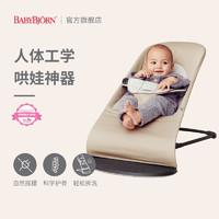 瑞典BabyBjorn平衡柔軟嬰兒搖椅兒童寶寶哄睡安撫椅哄小孩子神器(粉色/灰色 棉)
