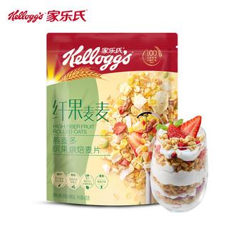 家乐氏纤果麦麦混合水果烘焙燕麦片即食冲饮营养高纤谷物早餐代餐