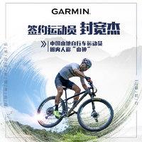 Garmin佳明edge 830/530/520/130 plus 自行车GPS骑行多功能码表(Edge 130 Plus)