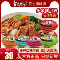 康师傅方便面Express速达面馆2碗红烧香辣日式豚骨大块牛肉面桶装(【碗面】红烧牛肉2碗/)