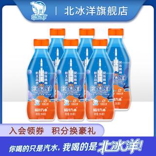 【北冰洋桔汁汽水280ml*6瓶】老北京果汁碳酸饮料网红汽水整箱(桔汁280ml*12瓶)