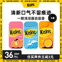 酷滋kiskis无糖薄荷糖白桃糖约会接吻香体暗示清新口气糖果口香糖(荔枝味4盒)