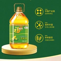 福临门 玉米油非转基因压榨色拉油物理压榨一级食用油口感清淡4.5L