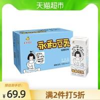 永和豆浆低糖原味豆乳250ml*18/盒早餐豆奶即饮