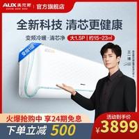 AUX/奥克斯机芯可拆洗健康空调大1.5匹冷暖家用1级变频挂机35AKA