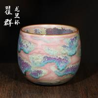 隐庐 煤烧敦煌印象龙旦茶杯 6.6*6.9CM