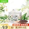 LUX/力士 植物籽身体磨砂膏焕亮雅香小苍兰香与烟酰胺290G