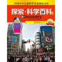 《中国少年儿童科学普及阅读文库·探索·科学百科·中阶·4级D2:膨胀的人口》(精装)