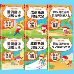 《开心教育词语积累大全训练》全套6册
