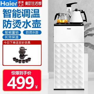 Haier 海尔 海尔新款家用小型饮水机下置水桶立式多功能茶吧机开水机饮水器1961 1961温热