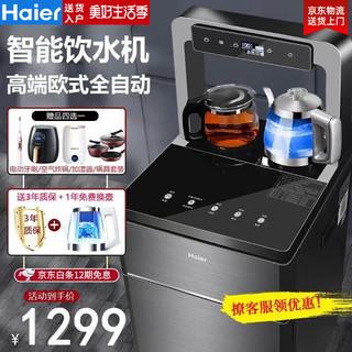 Haier 海尔 海尔/Haier茶吧机家用全自动冷热型下置式下置水桶立式多功能饮水机1686 月光拉丝银 温热