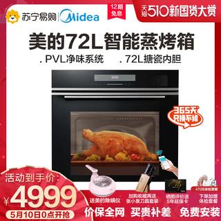 Midea 美的  美的(Midea)Q7蒸烤箱一体机72L嵌入式蒸箱烤箱APP智能操控搪瓷内胆