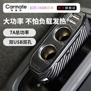 CARMATE 快美特 快美特 车载充电器插座 日本手机汽车点烟器扩展电源车用车充USB接口一拖二DZ270C车充快充