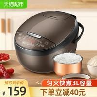 美的电饭煲家用3L迷你小型蒸饭锅2-3人智能预约多功能官方正品(棕色)